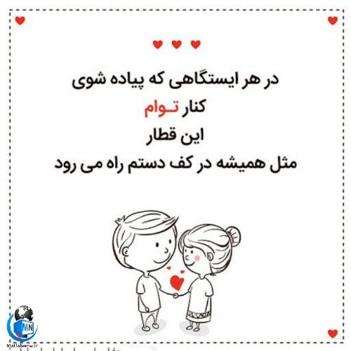 عکس نوشته های عاشقانه خنده دار