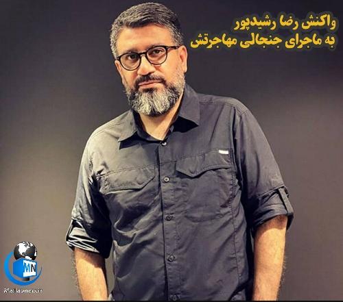 ویدئو/ اولین واکنش رضا رشیدپور به شایعه مهاجرتش + ماجرای مهاجرت رضا رشیدپور