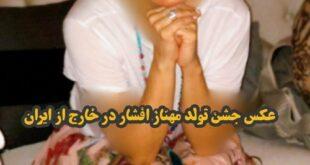 مهناز افشار بازیگر سینما و تلویزیون با انتشار عکسی از مراسم جشن تولد ۴۴ سالگی خود برای تمامی ایرانیان آرزوی سلامتی و شادی کرد