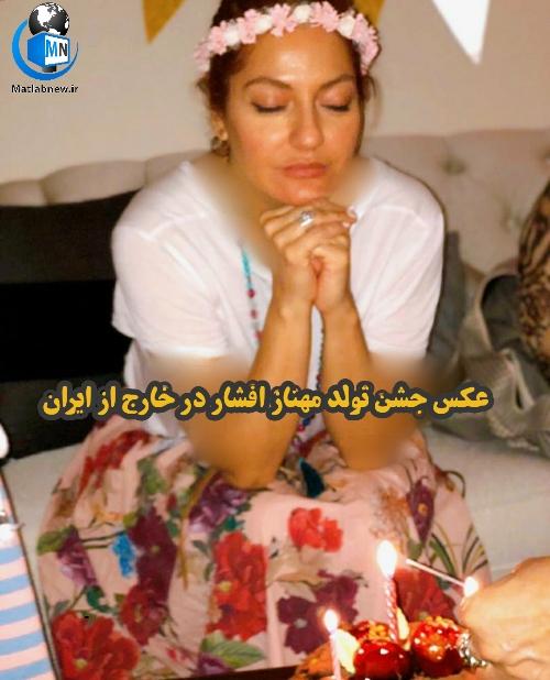 عکس بی حجاب جشن تولد ۴۴ سالگی (مهناز افشار) در خارج از کشور