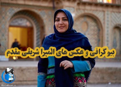 بیوگرافی المیرا شریفی مقدم (مجری شبکه خبر) و همسرش داوود عبادی + عکس ها