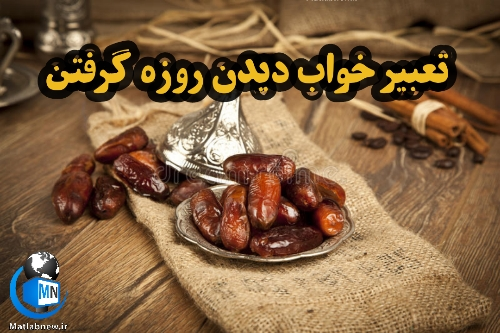 تعبیر خواب دیدن (روزه گرفتن) در ماه مبارک رمضان چیست؟ + تعابیر معبران دینی
