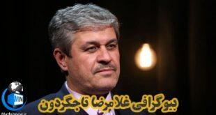 غلامرضا تاجگردون یکی از سیاستمداران ایرانی متولد سال ۱۳۴۵ در شهر گچساران از استان کهگیلویه و بویراحمد می باشد در ادامه با بیوگرافی این شخص با ما همراه باشید