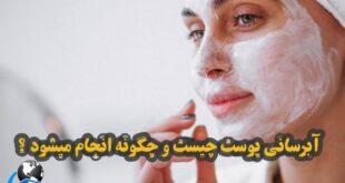 یکی از راه های داشتن پوستی درخشان آبرسانی و هیدراته کردن پوست می باشد تا پوست از آسیب های احتمالی در امان باشد و ظاهر مات و کدر نداشته باشد