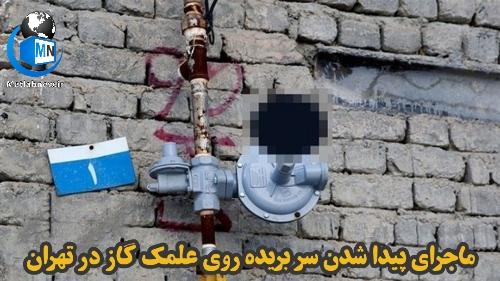 عکس/ جزئیات کشف یک (سر بریده شده انسان) بر روی علمک گاز در تهران