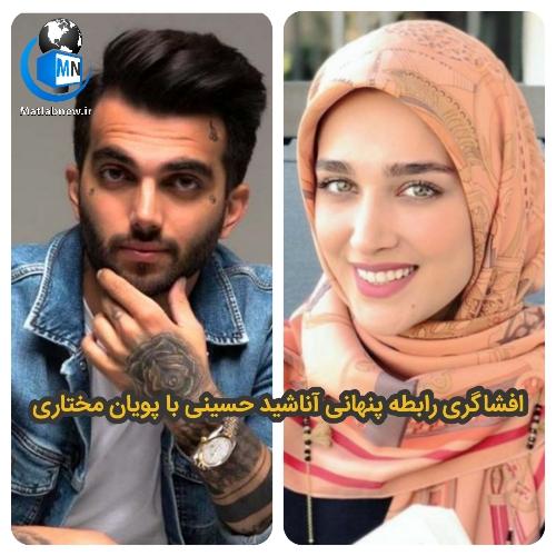 افشاگری پویان مختاری از رابطه پنهانی خود با آناشید حسینی!/ حاشیهسازی فریبکارانه