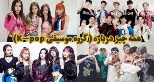 آشنایی با (گروه موسیقی K-pop) + علت محبوبیت گروه موسیقی K-pop در ایران