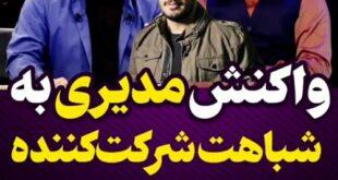 در جدیدترین قسمت پخش شده از مسابقه بزرگ دورهمی در فصل پنجم شباهت یکی از شرکت کنندگان به جواد عزتی بازیگر سینما و تلویزیون موردتوجه مهران مدیری و بینندگان مسابقه قرار گرفت