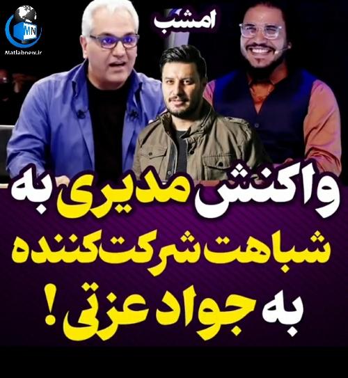 فیلم/ حضور (بدل جواد عزتی) در برنامه مسابقه بزرگ دورهمی خبر ساز شد