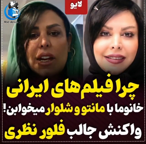 ویدئو/ سوال ممیزی از فلور نظری؛ (چرا در فیلم های ایرانی خانم ها با مانتو شلوار می خوابن!)