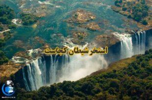 حتما اسم آبشار ویکتوریا را شنیده اید! پس از هزاران سال فرسایش، استخرهای سنگی بسیاری در نزدیکی آبشار ویکتوریا تشکیل شده که یکی از آنها استخر شیطان است که درست در لبه آبشار قرار دارد