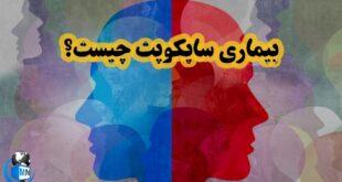 بیماری سایکوپت نوعی اختلال روانی می باشد که شامل رفتارهای ضد اجتماعی میباشد در ادامه به نشانههای این بیماری و چگونگی تشخیص آن میپردازیم