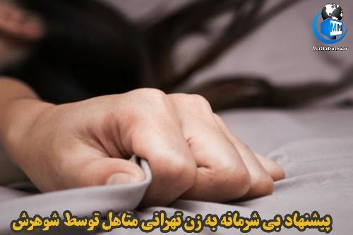 ماجرای پیشنهاد بی شرمانه به زن تهرانی متاهل/ شوهر بی غیرت همسرش را به غریبه ها پیشنهاد میداد!