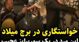 ویدیویی از خواستگاری یک مرد جوان از دختر مورد علاقه خود در برج میلاد خبرساز شد و انتشار این ویدئو در فضای مجازی بازتاب های گسترده ای داشت