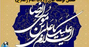 امام رضا علیه السلام فرزند امام موسی بن جعفر و نجمه خاتون، امام هستم شیعیان، در 11 ذیقعده سال 148 هجری متولد شدند