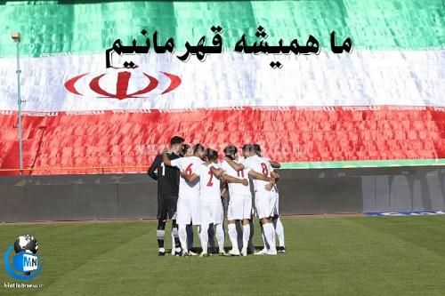 عکس نوشته های پیروزی تیم فوتبال ایران