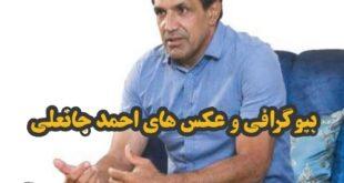 احمد جانعلی یکی از فوتبالیست های پیشکسوت ایرانی می باشد او متولد دهه ۴۰ بوده است در ادامه با بیوگرافی این ورزشکار و علت درگذشت او با ما همراه باشید