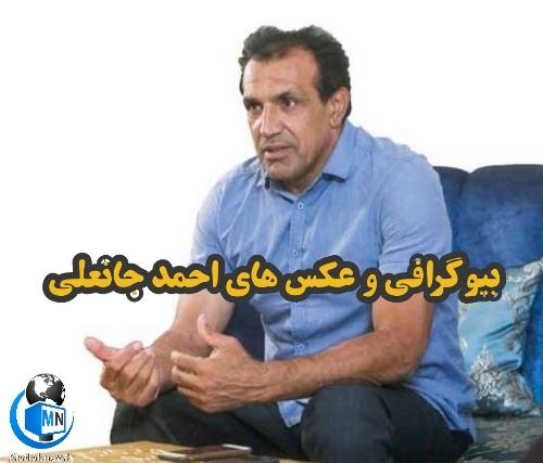 بیوگرافی و علت درگذشت «احمد جانعلی» فوتبالیست پیشکسوت + عکس و افتخارات