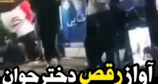 بر اساس فیلم منتشر شده در فضای مجازی یک دختر و پسر بر خلاف عرف در یک ستاد انتخاباتی مشغول به آواز خواندن میباشند این فیلم به صورتی وایرالی در فضای مجازی در حال دست به دست شدن است