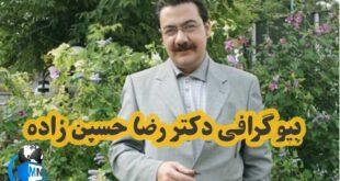 دکتر رضا حسین زاده یکی از گویندگان اخبار مشهور ایرانی متولد سال ۱۳۴۴ میباشد در ادامه با بیوگرافی این شخص با ما همراه باشید