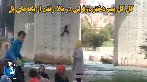 فیلم/ کل کل خطرناک یک دختر و پسر دزفولی در بالا رفتن از پایه های پل