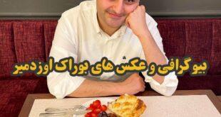 بوراک اوزدمیر یکی از سرآشپزان جوان و مشهور ترک می باشد او متولد سال ۱۹۹۴ است در ادامه با بیوگرافی این شخص و معرفی رستوران های او با ما همراه باشید