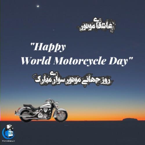 عکس نوشته های روز جهانی موتورسیکلت