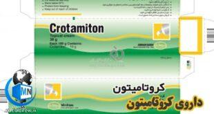 داروی «کروتامیتون» + راهنمای مصرف و تداخل دارویی و عوارض جانبی