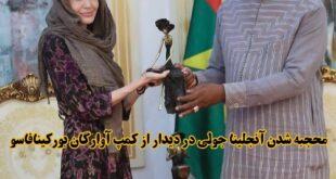 آنجلینا جولی بازیگر سرشناس و معروف هالیوود و سفیر سازمان ملل به کشور بورکینافاسو مسافرت کرد و در دیدار از کمپ آوارگان این کشور مورد توجه به بحث روز رسانه ها قرار گرفت