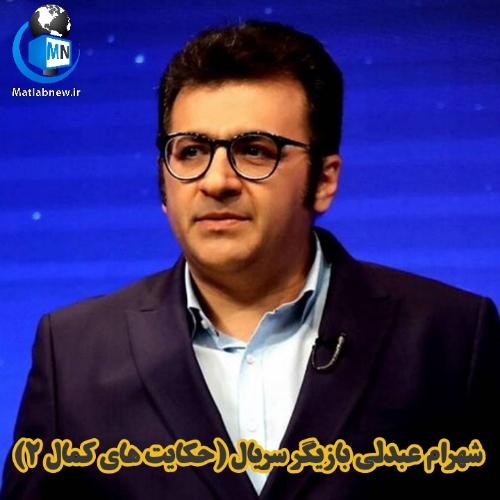 بیوگرافی و اسامی بازیگران سریال (حکایتهای کمال ۲) + خلاصه داستان و عکس