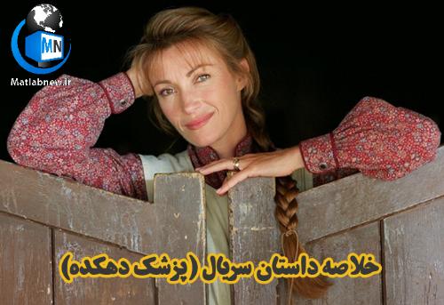 زمان پخش و خلاصه داستان سریال (پزشک دهکده) + معرفی بازیگران و عکس