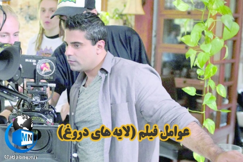 معرفی فیلم سینمایی (لایه های دروغ) و خلاصه داستان + معرفی و اسامی بازیگران