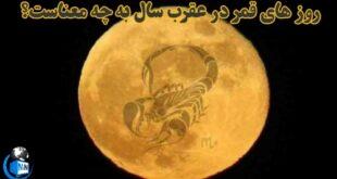 پدید ه قمر در عقرب، به قرار گرفتن ماه در برج عقرب یا در مقابل صورت فلکیِ آن گفته می شود، که یک بار در سال اتفاق می افتد و معمولا دو یا سه روز طول می کشد