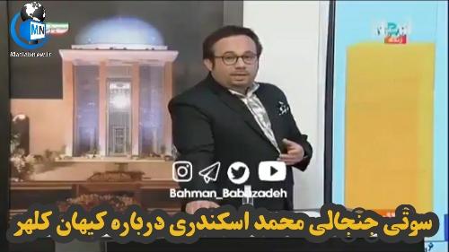 فیلم/ اشتباه و سوتی (محمد اسکندری) مجری تلویزیون درباره ی کیهان کلهر