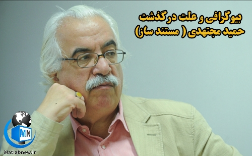 بیوگرافی و علت درگذشت حمید مجتهدی (مستندساز و تصویربردار) + عکس