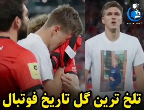 ویدئو/ تلخ ترین گل تاریخ فوتبال را ببینید