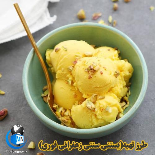 طرز تهیه (بستنی سنتی زعفرانی فوری) بدون ثعلب خوشمزه و دلچسب + نکات مهم