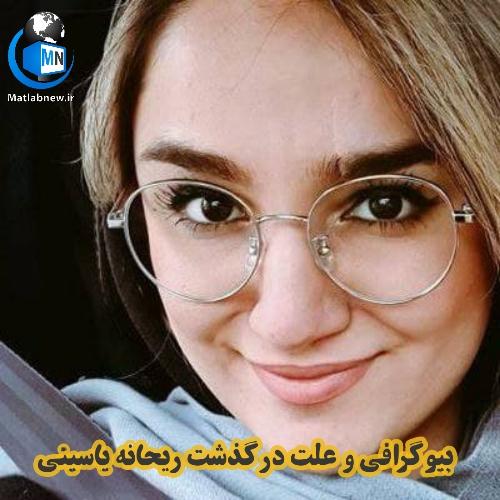 بیوگرافی و علت درگذشت «ریحانه یاسینی» خبرنگار ایرنا + عکس و جزئیات فوت