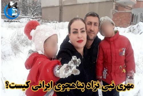 مهری نبی نژاد پناهجوی کرد ایرانی کیست؟ + ماجرای مهاجرت و مرگ غم انگیز مهری نبی نژاد