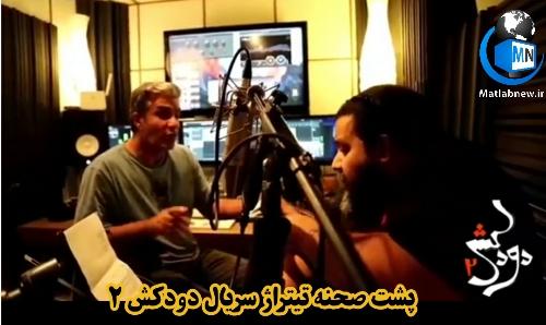 ویدئو/ پشت صحنه اجرای تیتراژ (سریال دودکش ۲) توسط رضا صادقی و آریا عظیمی نژاد