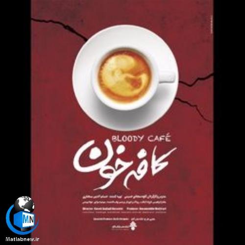 معرفی فیلم کوتاه (کافه خون) و حضور در جشنواره های داخلی و خارجی