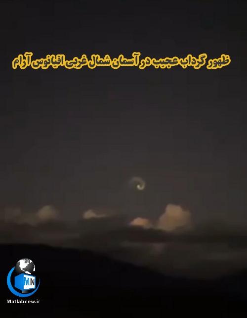 فیلم/ ظهور گرداب عجیب در آسمان شمال غربی اقیانوس آرام