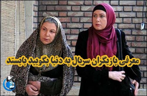 بیوگرافی و اسامی بازیگران سریال (به دنیا بگویید بایستد) + خلاصه داستان و عکس