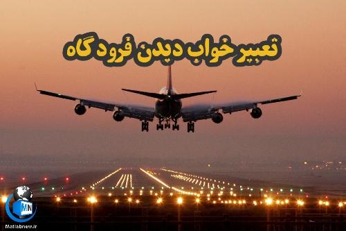 تعبیر خواب دیدن (فرودگاه) چیست؟ + تعبیر خواب منتظر بودن در فرودگاه