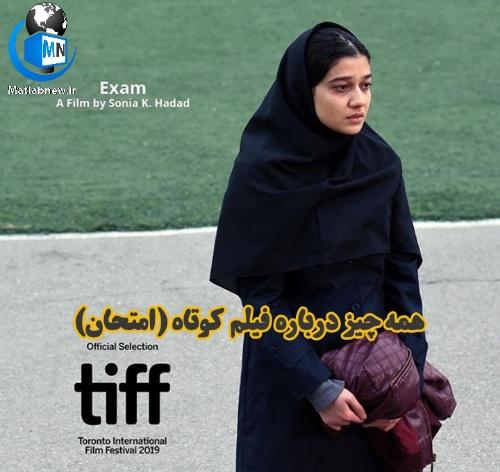 داستان فیلم و اسامی بازیگران فیلم سینمایی( امتحان) + خلاصه داستان فیلم امتحان و عکس