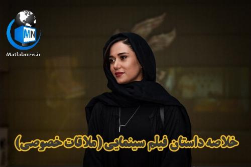 معرفی،اسامی بازیگران و خلاصه داستان فیلم (ملاقات خصوصی) + عکس ها
