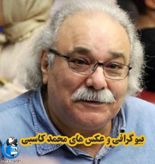 بیوگرافی «محمد کاسبی» و همسرش + برگزیده آثار مشهور و عکسها