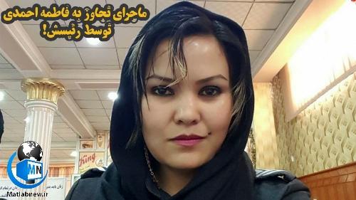 ماجرای تجاوز به فاطمه احمدی (پلیس زن) توسط آقای رئیس جنجالی شد + عکس فاطمه