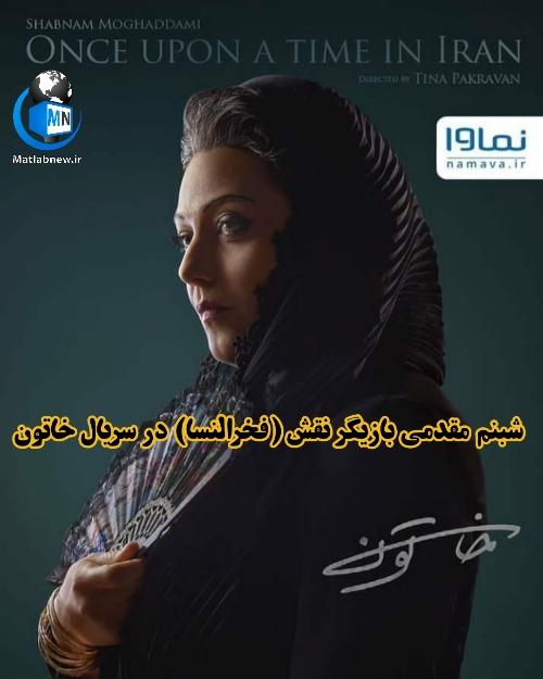 بازیگر نقش (فخر النسا) در سریال خاتون کیست؟ + بیوگرافی شبنم مقدمی و عکس