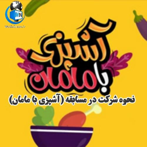 معرفی و نحوه شرکت در مسابقه (آشپزی با مامان) + زمان پخش و معرفی مجری و داور برنامه